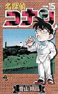 [해외]名探偵コナン VOLUME15