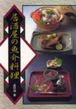 居酒屋の魚介料理 (일본원서요리책)
