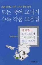 모든 국어 교과서 수록 작품 모음집 세트(중학생을 위한)(전4권)