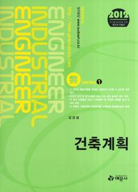 건축계획(2012)(개정판 3판)(건축기사 산업기사 시리즈 1)