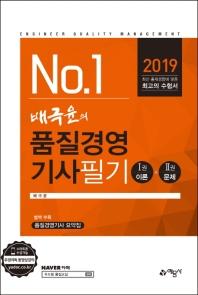 배극윤의 품질경영기사 필기(2019)(NO. 1)