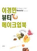 이경민 뷰티 메이크업북  ☞ 서고위치:KS 1
