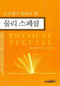 물리 스페셜(고교생이알아야할)