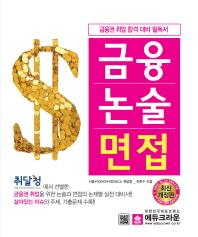 금융논술면접(개정판)