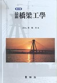 교량공학 (최신)(3판)