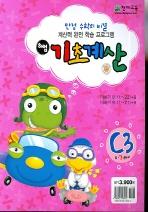기초계산 C3(7세)(해법)(2007)