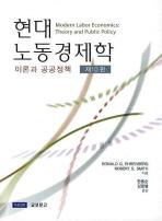 현대노동경제학: 이론과공공정책(10판)