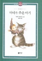 마녀가 주운 아기 (다얀 이야기 5)(다얀 이야기 5)