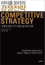 마이클 포터의 경쟁전략(양장본 HardCover)