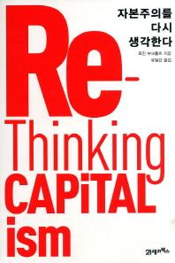 자본주의를 다시 생각한다