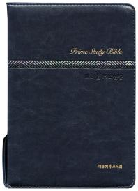뉴프라임 주석성경 새 찬송가(중)(개역개정)(블루블랙)(지퍼)(색인)(합본)