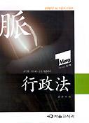 행정법(맥)(2004)