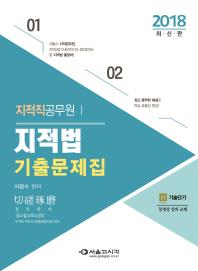 지적법 기출문제집(2018)(지적직공무원)