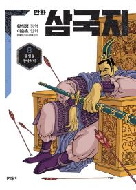 만화 삼국지. 8