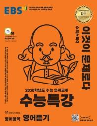 고등 영어영역 영어듣기(2020)(EBS 수능특강)