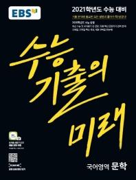 고등 국어영역 문학(2020)(2021 수능대비)