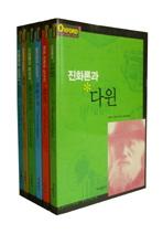 옥스퍼드 위대한 과학자 시리즈(현대의학과 생물학의 거장편)