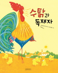 수탉과 독재자(두고두고 보고 싶은 그림책 77)(양장본 HardCover)
