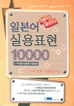 일본어 실용표현 10000