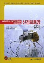 신경회로망 설계(CD1장포함)