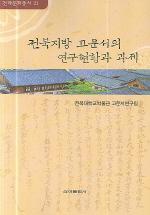 전북지방 고문서의 연구현황과 과제(전라문화총서 21)