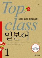 TOP CLASS 일본어. 1(최상의 일본어 학습을 위한)(CD1장, 쓰기노트1권포함)