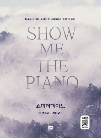 Show Me The Piano(스프링)