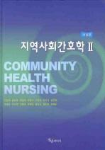 지역사회간호학. 2(개정판)