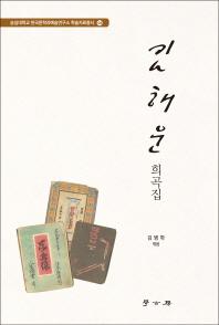 김해운 희곡집(숭실대학교 한국문학과예술연구소 학술자료총서 4)