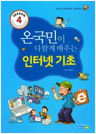 인터넷 기초(온 국민이 다함께 배우는)(SEASON 4)