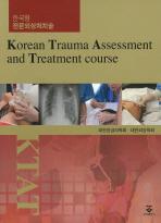 한국형 전문외상처치술 Korean Trauma Assessment and Treatment course(KTAT)