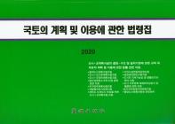 국토의 계획 및 이용에 관한 법령집(2020)