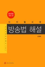 디지털 시대 방송법 해설(2010)(개정판 2판)