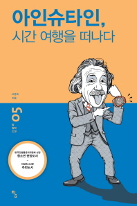 아인슈타인 시간 여행을 떠나다(탐 철학 소설 5)