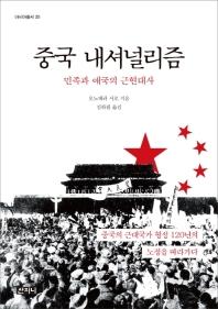 중국 내셔널리즘(70판)(아시아총서 35)