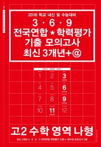 고등 수학 영역 나형 고2 369 전국연합 학력평가 기출 모의고사 최신 3개년+@(2018)