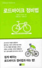 로드바이크 정비법(OUTDOOR BOOKS 14)