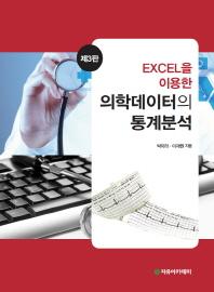 의학데이터의 통계분석(EXCEL을 이용한)(3판)