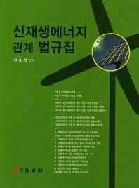 신재생에너지 관계 법규집
