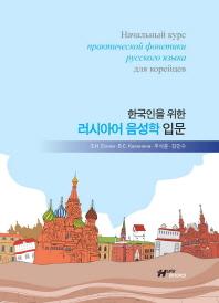 러시아어 음성학 입문(한국인을 위한)(MP3CD1장포함)