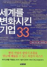 세계를 변화시킨 기업 33
