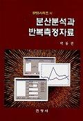 분산분석과 반복측정자료(SPSS시리즈 4)