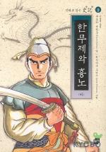 만화로 읽는 사기 9 - 한무제와 흉노(하)