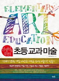 초등교과미술