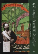 근대일본의 국가체제 확립과정(양장본 HardCover)