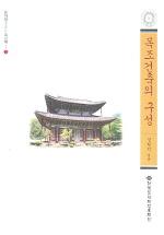 목조건축의 구성(문화재수리기술교재 2)