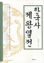 한국사 제왕열전