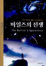 마일즈의 전쟁(행복한책읽기 SF 총서 012)