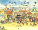 코기빌 마을 축제(코기빌 시리즈 1)