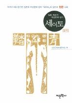 세이토(일본 최초의 여성문예 잡지)
